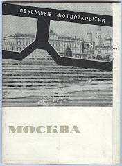 Объемные фотооткрытки | Москва 1967