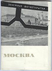 Объемные фотооткрытки   Москва 1967