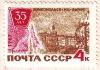 Марки СССР – Юбилеи городов