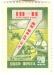 Набор марок «Планы семилетки 1958-1965гг.»
