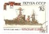Марки СССР - Корабли