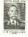 Почтовые марки СССР – маршалы Советского Союза