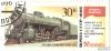 Почтовые марки СССР - Поезда