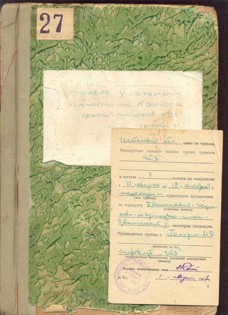 Отчет о походе по Камчатке 1967г., 5 категория сложности.