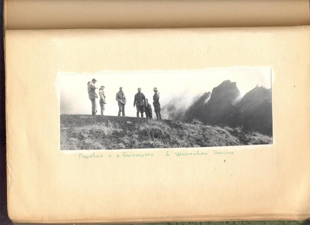 Перевал с р.Быстрого в Шлаковую долину