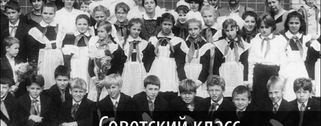 Советский класс 26 лет назад