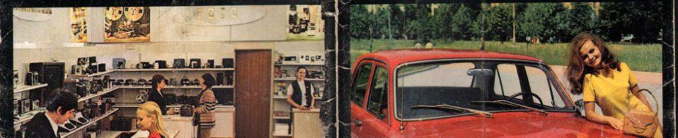 Прейскурант на товары в 1975 году