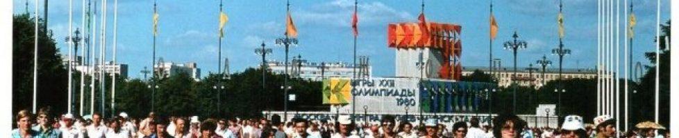 Олимпийская Москва-80 глазами венгерского гостя