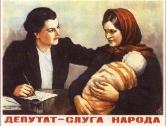 Депутаты в СССР