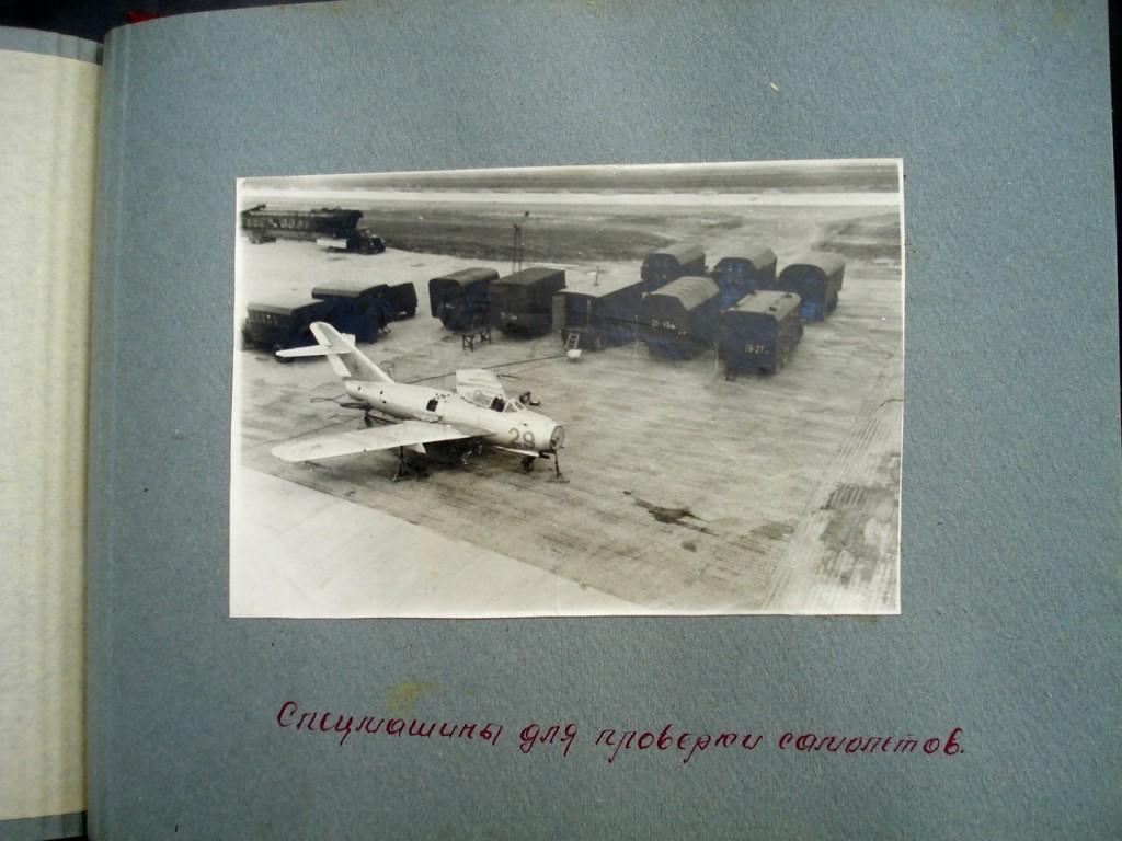 Спецмашины для проверки самолетов